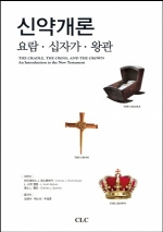 신약개론 : 요람, 십자가, 왕관