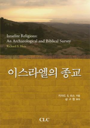 이스라엘의 종교(고대 근동 시리즈 3)