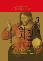 3천년 기독교 역사 Ⅱ (중세.종교개혁사)