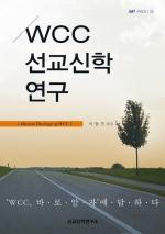 WCC 선교신학 연구
