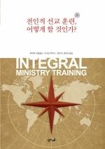 (GMF). 전인적 선교 훈련, 어떻게 할 것인가?
