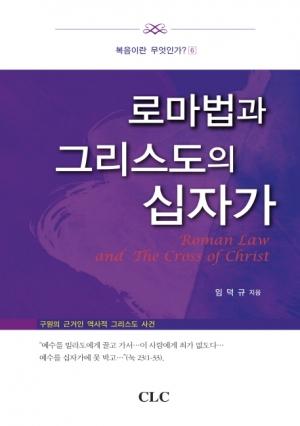 로마법과 그리스도의 십자가(복음이란 무엇인가? 6)