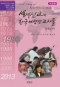세계 선교와 한국 여성선교사들
