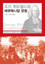 조지 휘트필드와 에큐메니칼 운동