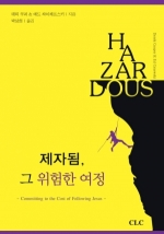 제자됨, 그 위험한 여정(HAZARDOUS: Committing to the Cost of Following Jesus)