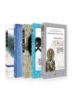기독교 세계관의 철학적 기초 시리즈