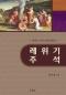레위기 주석(CLC 구약주석 시리즈)