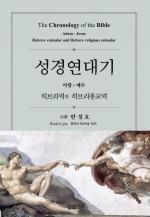 성경연대기: 히브리력과 히브리종교력