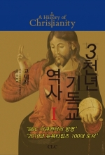 3천년 기독교 역사 Ⅰ(고대사)