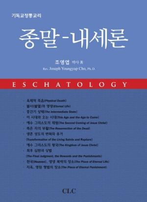 종말-내세론(기독교정통교리)