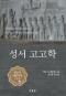 성서 고고학(고대 근동 시리즈)
