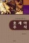 호세아 주석(CLC 구약주석 시리즈)