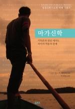 마가신학 - 성경신학으로의 여행 시리즈