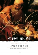 선하신 하나님(Good God: The Theistic Foundations of Morality)