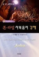 존라일 사복음서 강해6(요한복음2)