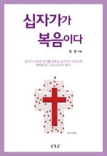 십자가가 복음이다