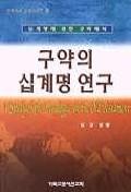 구약의 십계명 연구 (신학박사 논문시리즈 9)