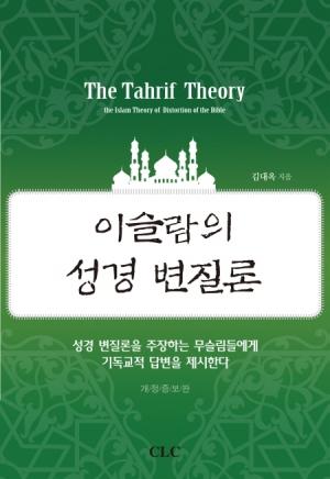이슬람의 성경 변질론(개정증보판)