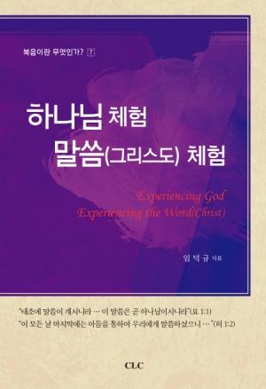 하나님 체험 말씀(그리스도) 체험(복음이란 무엇인가? 7)
