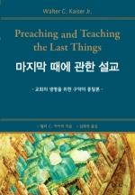 마지막 때에 관한 설교(교회의 생명을 위한 구약성경의 종말론)