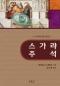 스가랴 주석(CLC 구약주석 시리즈)