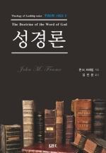 성경론(주권신학 시리즈 IV)