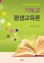 기독교 평생교육론(개정판)