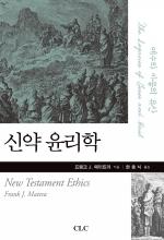 신약 윤리학: 예수와 바울의 유산