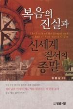 복음의 진실과 신세계 질서의 종말
