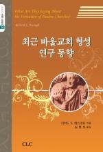 최근 바울교회 형성 연구 동향(21세기 신학 시리즈 14)