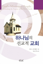 하나님의 선교적 교회(God's Missionary People: Rethinking the Purpose of the Local Church)