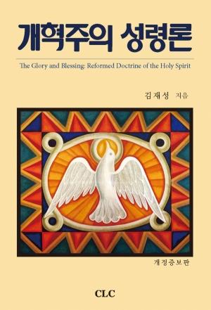 개혁주의 성령론:개정증보판 (The Glory and Blessing: Reformed Doctrine of the Holy Spirit)