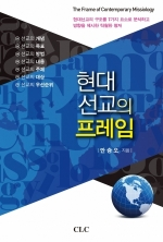 현대선교의 프레임(The Frame of Contemporary Missiology)