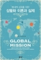 범세계 교회를 위한 상황화 이론과 실제(GLOBAL MISSION: Reflections and Case Studies in Contextualization for the Whole Church)