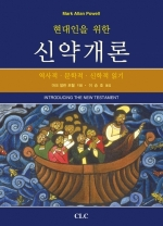 현대인을 위한 신약개론: 역사적·문학적·신학적 읽기(Introducing the New Testament)