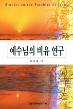 예수님의 비유 연구(Studies on the Parables of Jesus)