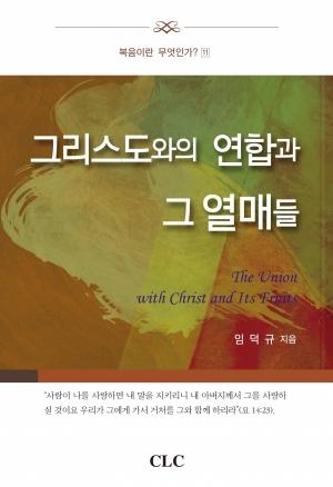 그리스도와의 연합과 그 열매들(복음이란 무엇인가? 11)