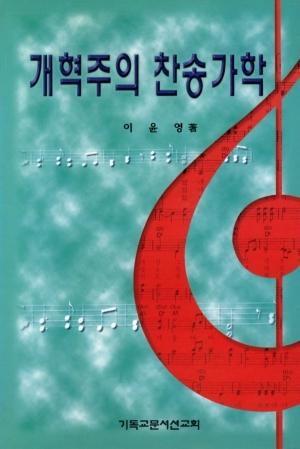 개혁주의 찬송가학(Reformed Hymnology)