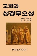 교회와 성경무오성(The Battle for the Bible)
