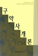 구약사개론(An Outline of Old Testament History)