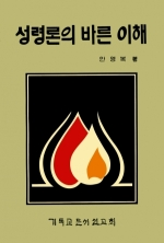 성령론의 바른 이해(A Right Understanding of the Work of the Holy Spirit)