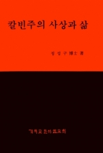 칼빈주의 사상과 삶(Calvinism as the Life-System)