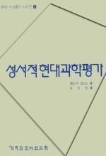 성서적 현대과학 평가(Biblical Cosmology and Modern Science) -현대 사상평가 시리즈 8