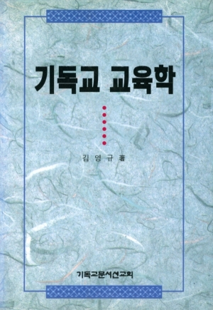 기독교 교육학(Christian Education)