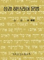 성경 히브리어 문법(A Grammar of Biblical Hebrew)
