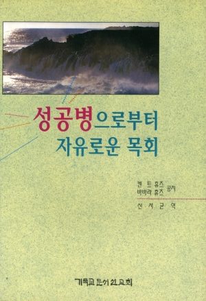 성공병으로부터 자유로운 목회(Liberating Ministry from the Success Syndrome)
