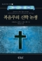 복음주의 신학 논쟁: 복음주의 신학의 이슈 이해(Across the Spectrum: Understanding Issues in Evangelical Theology)
