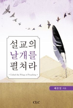 설교의 날개를 펼쳐라(Unfurl the Wings of Preaching)