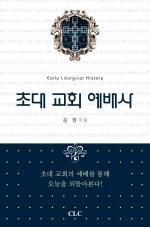 초대 교회 예배사(Early Liturgical History)