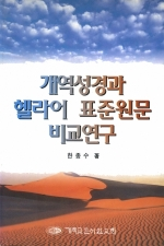 개역성경과 헬라어 표준원문 비교연구(THE COMPARATIVE STUDY BETWEEN TEXTUS RECEPTUS AND THE KOREAN REVISED BIBLE)